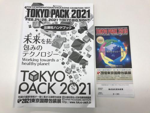 TOKYO PACK2021に出展決定! 目玉の出展品は!?