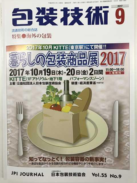 包装技術誌9月号 武田社長寄稿文の掲載