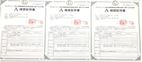 HACCP義務化による、包材の脱アルミ化